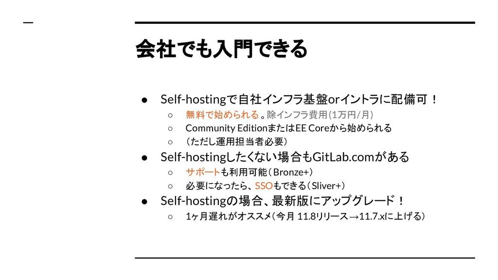 会社でも入門できる ● Self-hostingで自社インフラ基盤orイントラに配備可! ○ ...