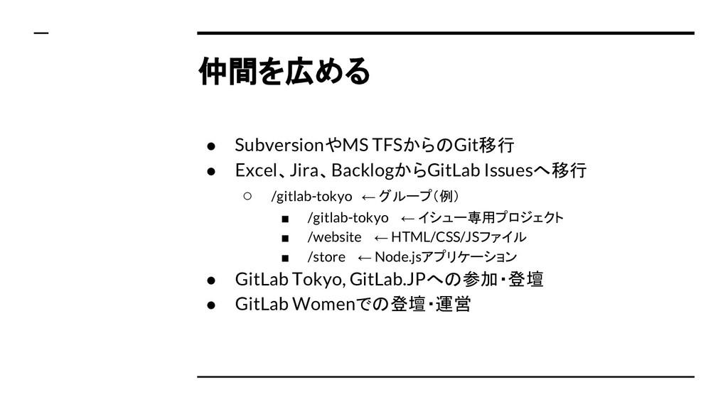 仲間を広める ● SubversionやMS TFSからのGit移行 ● Excel、Jira...