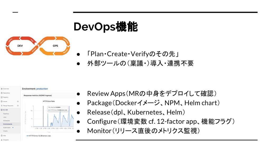 DevOps機能 ● 「Plan・Create・Verifyのその先」 ● 外部ツールの(稟議...