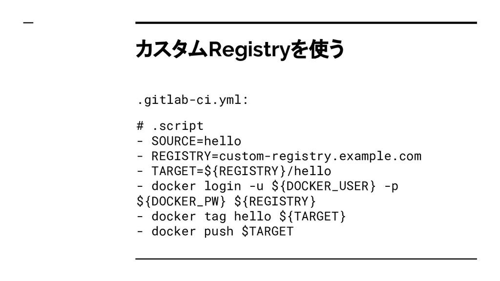 カスタムRegistryを使う .gitlab-ci.yml: # .script - SOU...