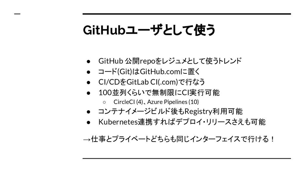 GitHubユーザとして使う ● GitHub 公開repoをレジュメとして使うトレンド ● ...