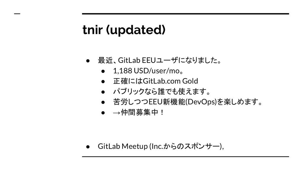 tnir (updated) ● 最近、GitLab EEUユーザになりました。 ● 1,18...