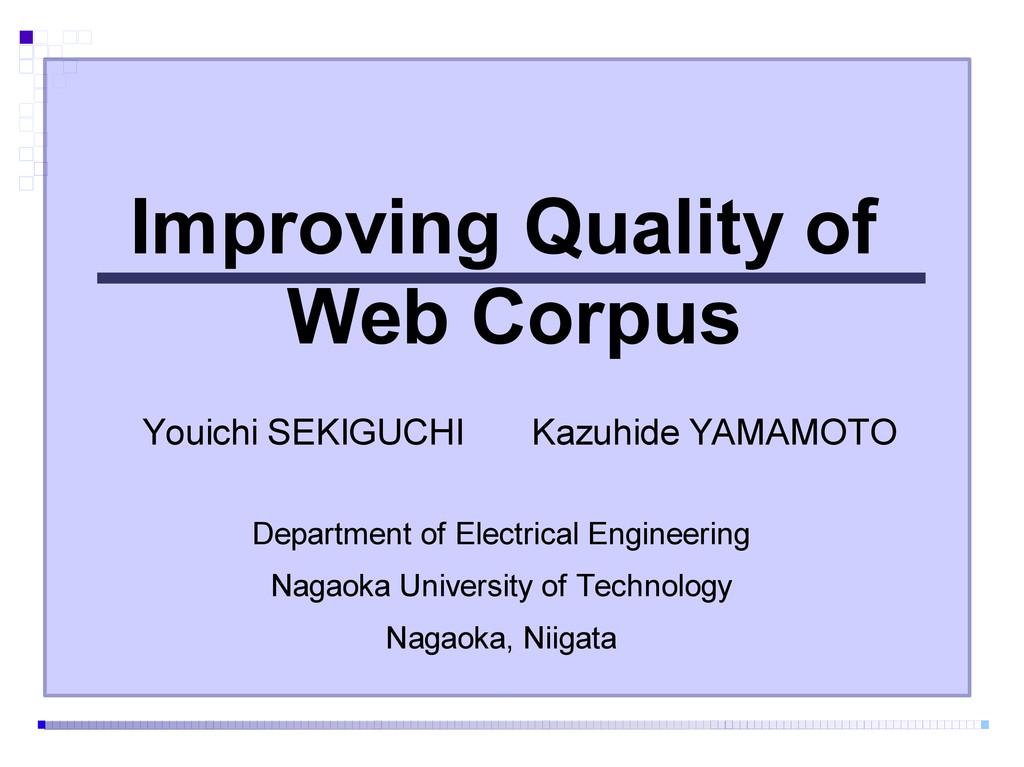 Improving Quality of Web Corpus Youichi SEKIGUC...