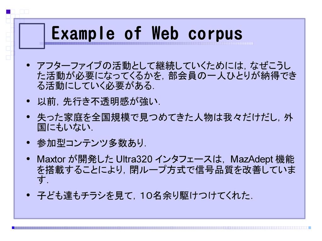 Example of Web corpus ● アフターファイブの活動として継続していくために...