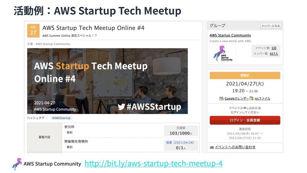 AWS Startup Community 活動例:AWS Startup Tech Meet...