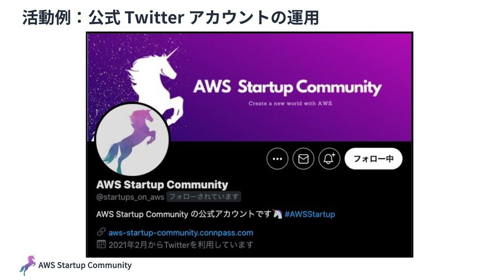AWS Startup Community 活動例:公式 Twitter アカウントの運⽤