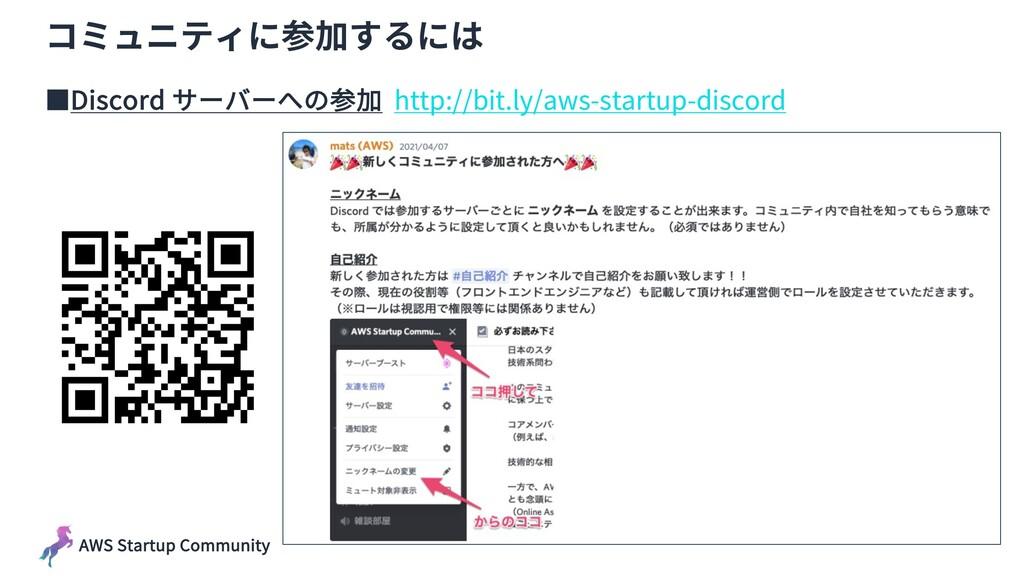AWS Startup Community コミュニティに参加するには ■Discord サー...