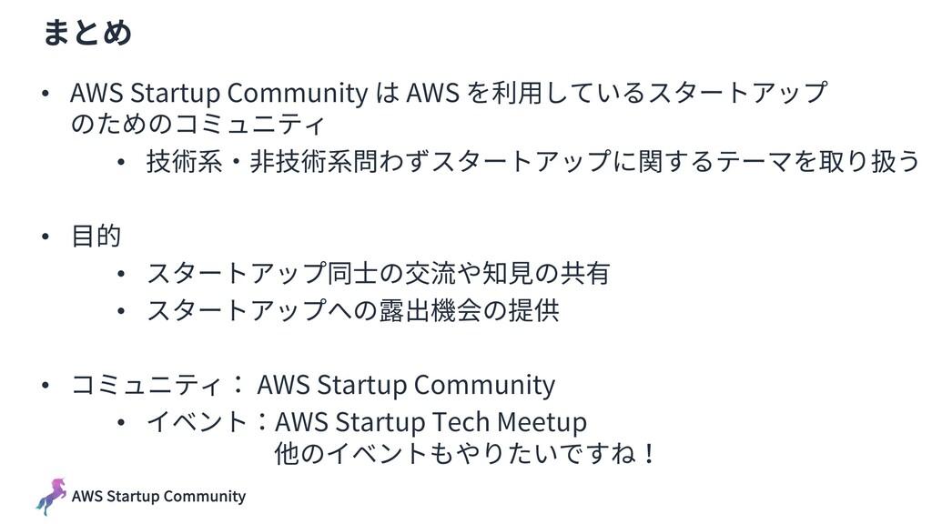 AWS Startup Community まとめ • AWS Startup Communi...
