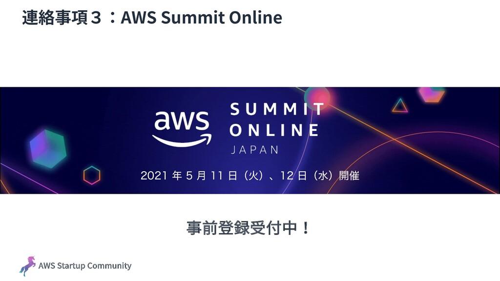 AWS Startup Community  ݄ ʢՐʣɺʢਫ...
