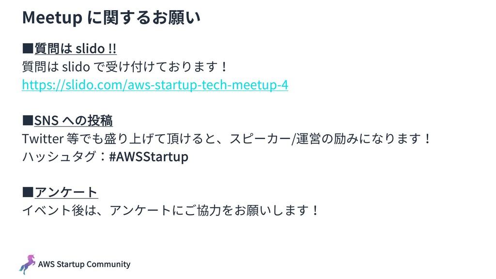 AWS Startup Community Meetup に関するお願い ■質問は slido...