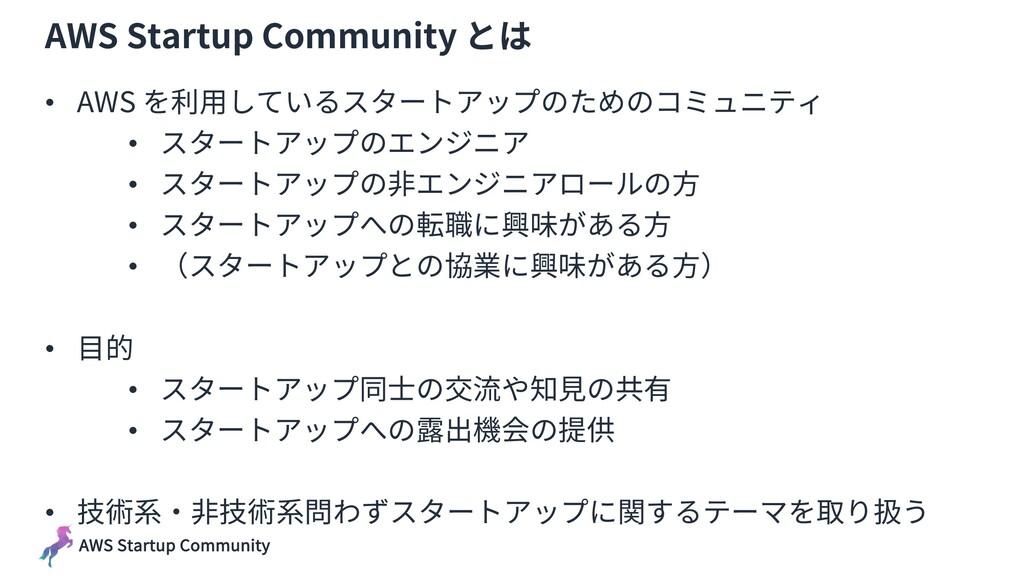 AWS Startup Community AWS Startup Community とは ...