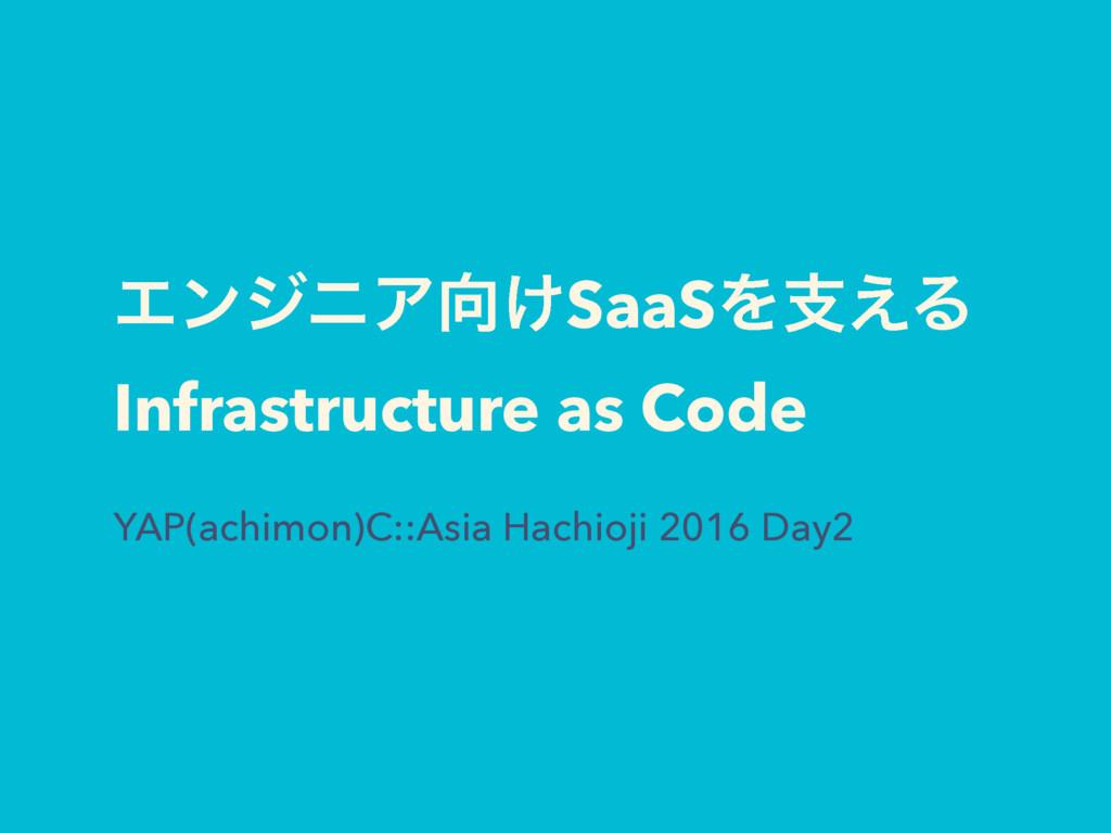 ΤϯδχΞ͚SaaSΛࢧ͑Δ Infrastructure as Code YAP(achi...