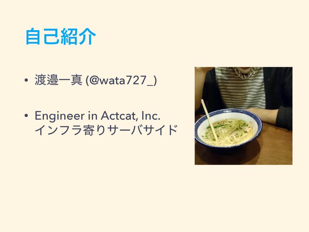 ࣗݾհ • ᬒҰਅ (@wata727_) • Engineer in Actcat, I...