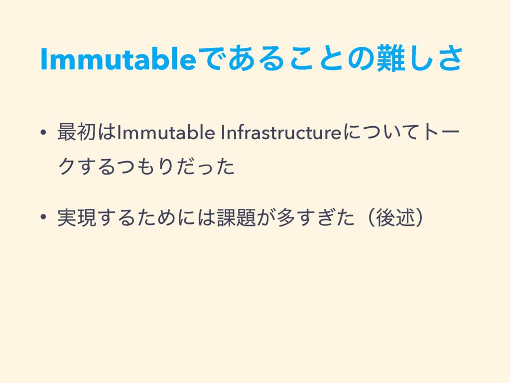 ImmutableͰ͋Δ͜ͱͷ͠͞ • ࠷ॳImmutable Infrastructur...