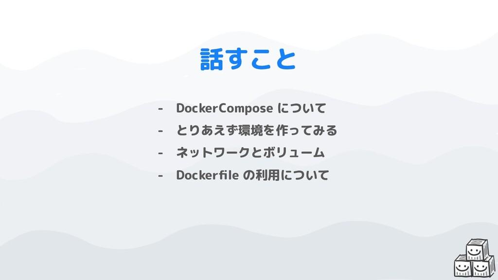 話すこと - DockerCompose について - とりあえず環境を作ってみる - ネット...