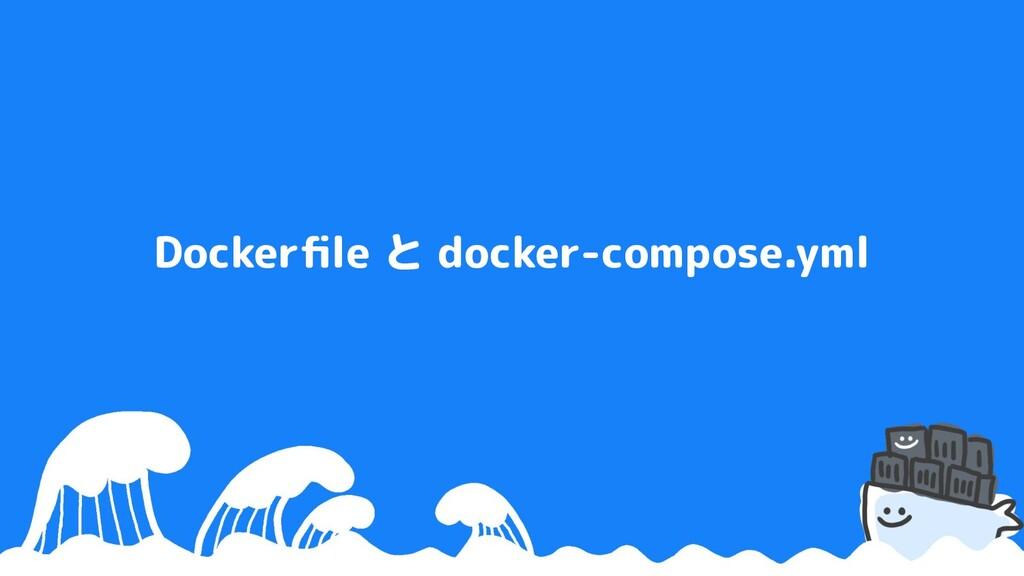 Dockerfile と docker-compose.yml