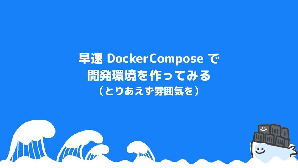 早速 DockerCompose で 開発環境を作ってみる (とりあえず雰囲気を)