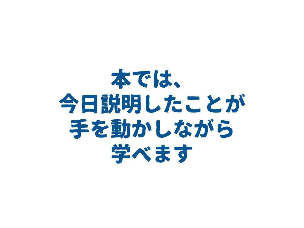 ຊͰɺ ࠓઆ໌ͨ͜͠ͱ͕ खΛಈ͔͠ͳ͕Β ֶ·͢
