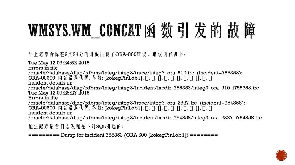 早上老综合库在9点24分的时候出现了ORA-600错误,错误内容如下: Tue May 12 ...