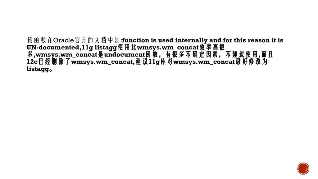 该函数在Oracle官方的文档中是:function is used internally a...