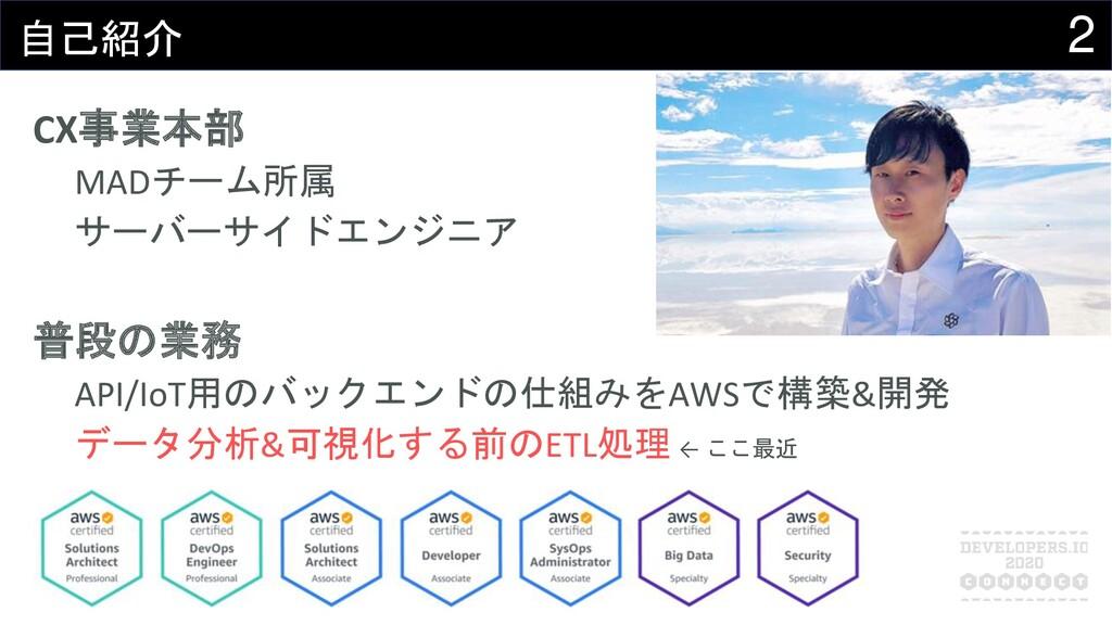 2 自己紹介 CX事業本部 MADチーム所属 サーバーサイドエンジニア 普段の業務 API/I...