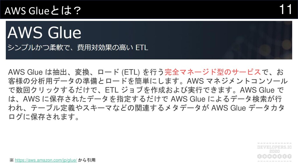 11 AWS Glueとは? ※ https://aws.amazon.com/jp/glue...