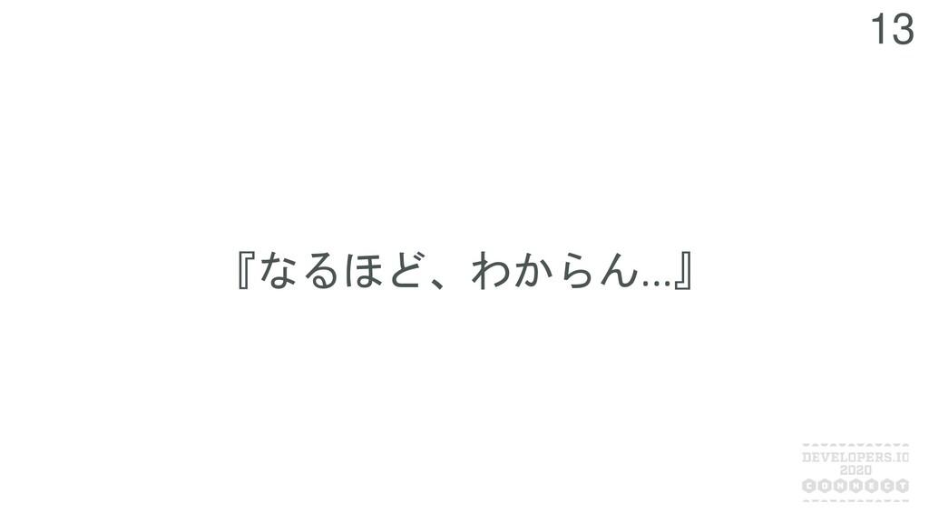 13 『なるほど、わからん...』