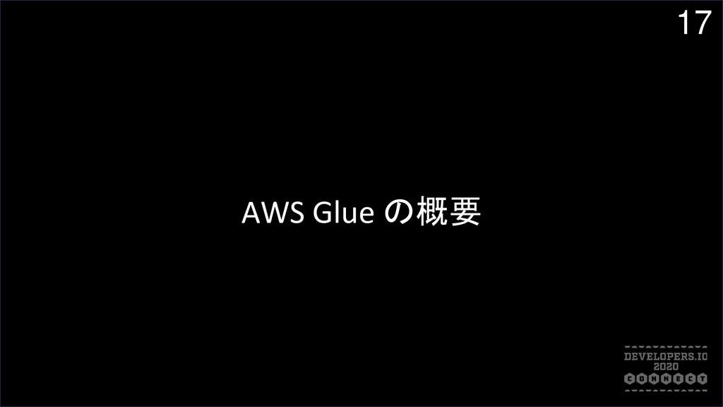 17 AWS Glue の概要