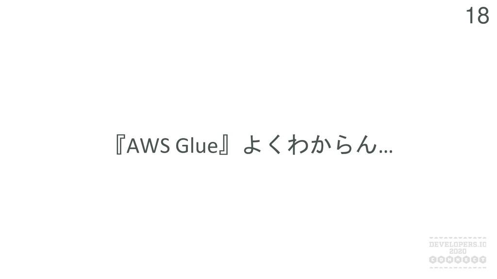 18 『AWS Glue』よくわからん…