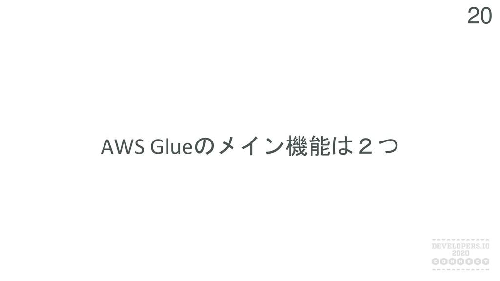 20 AWS Glueのメイン機能は2つ