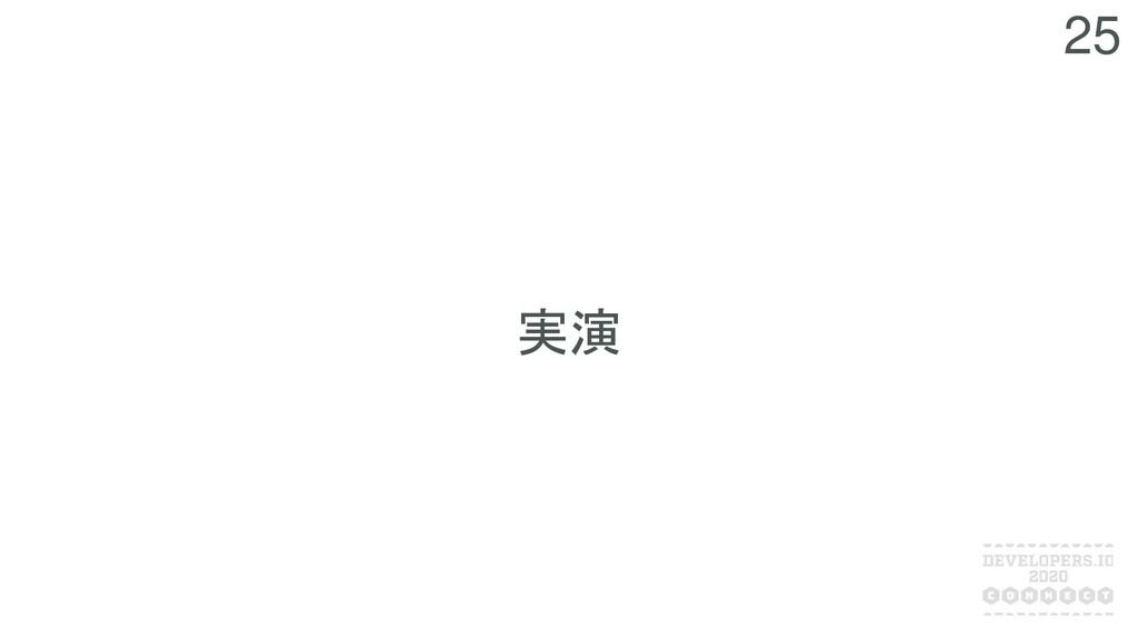 25 実演