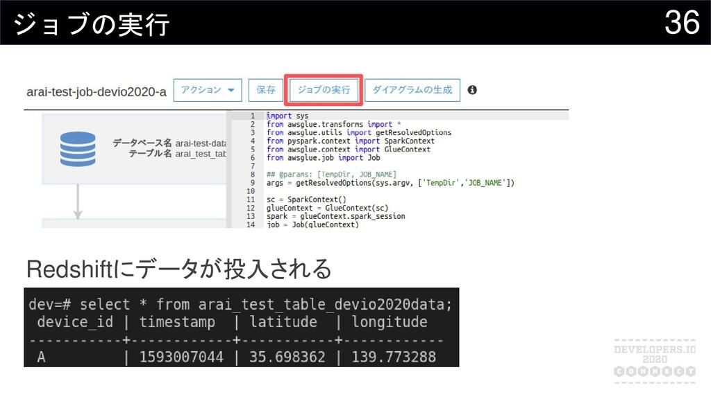 36 ジョブの実行 Redshiftにデータが投入される