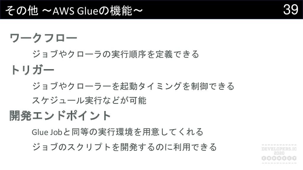 39 その他 〜AWS Glueの機能〜 ワークフロー ジョブやクローラの実行順序を定義できる...