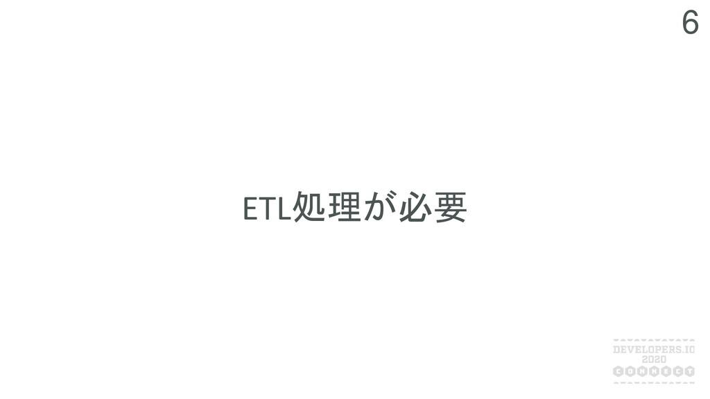 6 ETL処理が必要