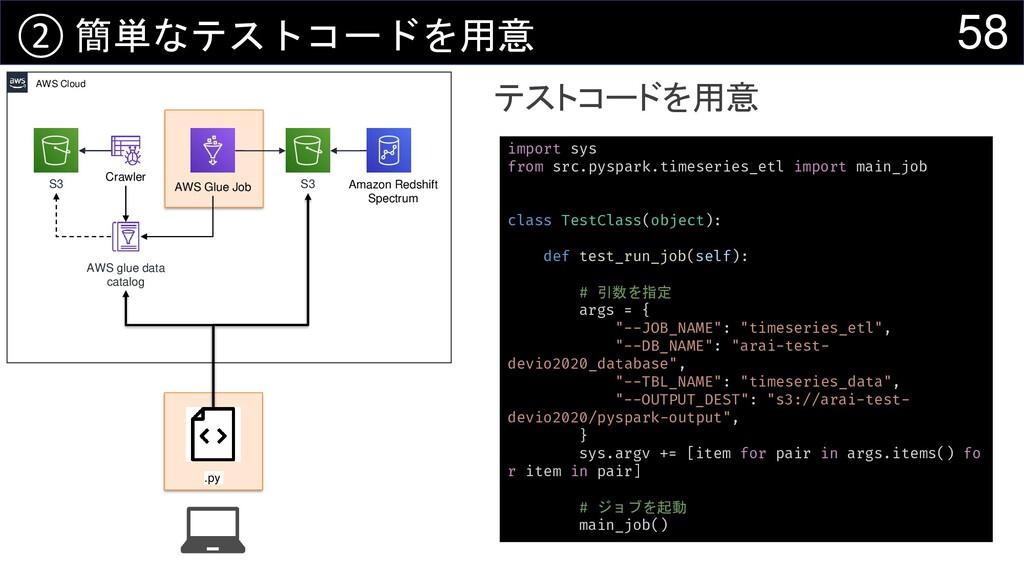 テストコードを用意 58 ② 簡単なテストコードを用意 import sys from src...