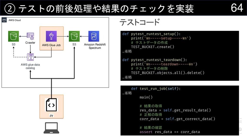 テストコード 64 ② テストの前後処理や結果のチェックを実装 def pytest_runt...