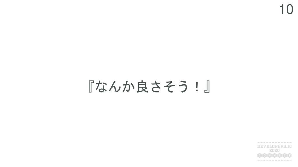 10 『なんか良さそう!』
