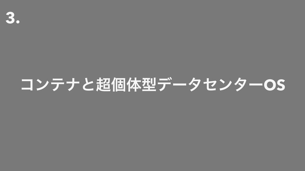 3. ίϯςφͱݸମܕσʔληϯλʔOS