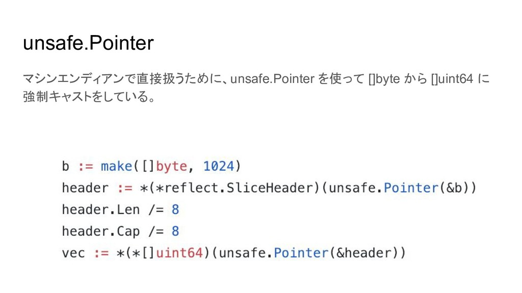 unsafe.Pointer マシンエンディアンで直接扱うために、unsafe.Pointer...