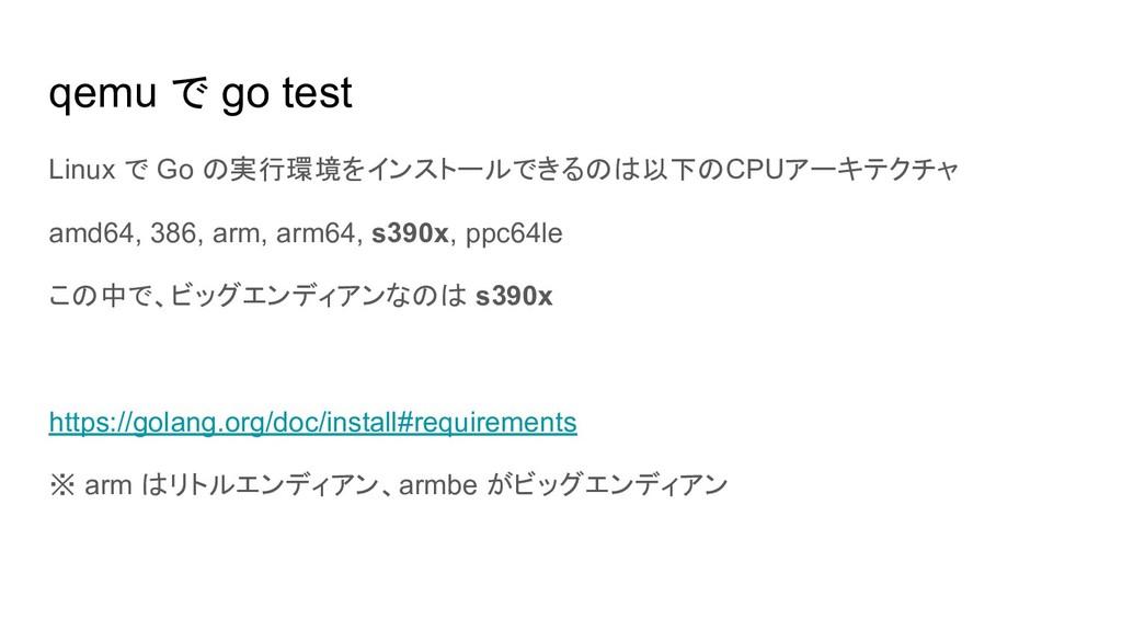 qemu で go test Linux で Go の実行環境をインストールできるのは以下のC...