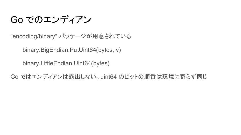 """Go でのエンディアン """"encoding/binary"""" パッケージが用意されている bin..."""