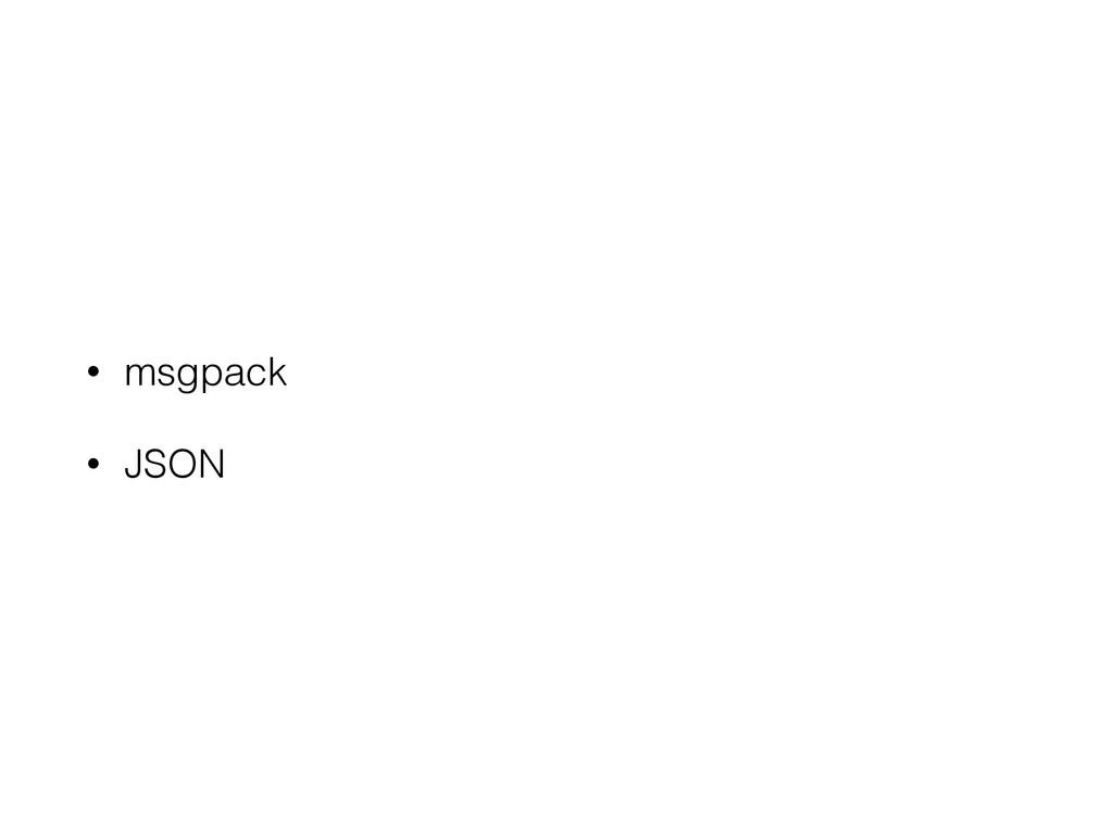 • msgpack • JSON