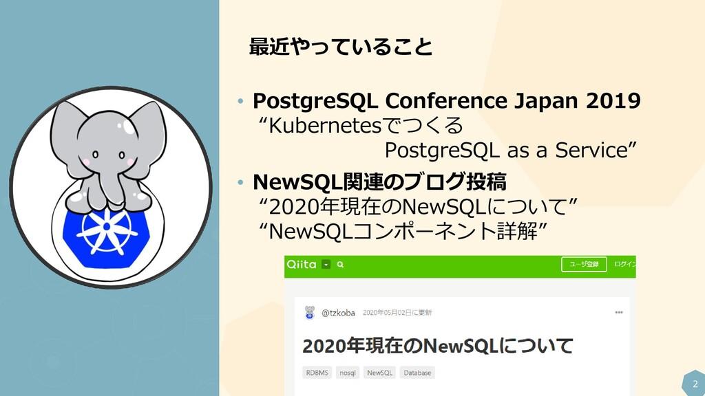 2 最近やっていること • PostgreSQL Conference Japan 2019 ...