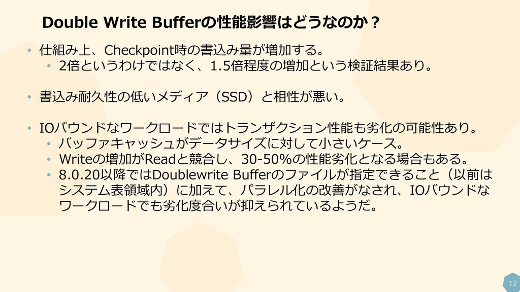 12 Double Write Bufferの性能影響はどうなのか? • 仕組み上、Check...