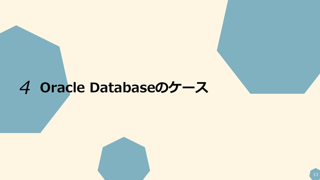 13 Oracle Databaseのケース 4