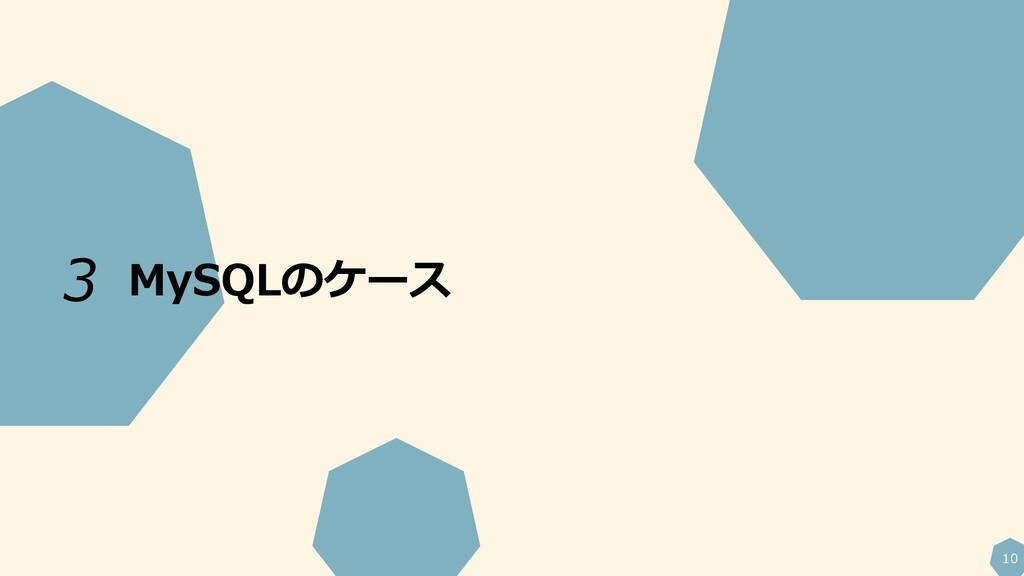 10 MySQLのケース 3