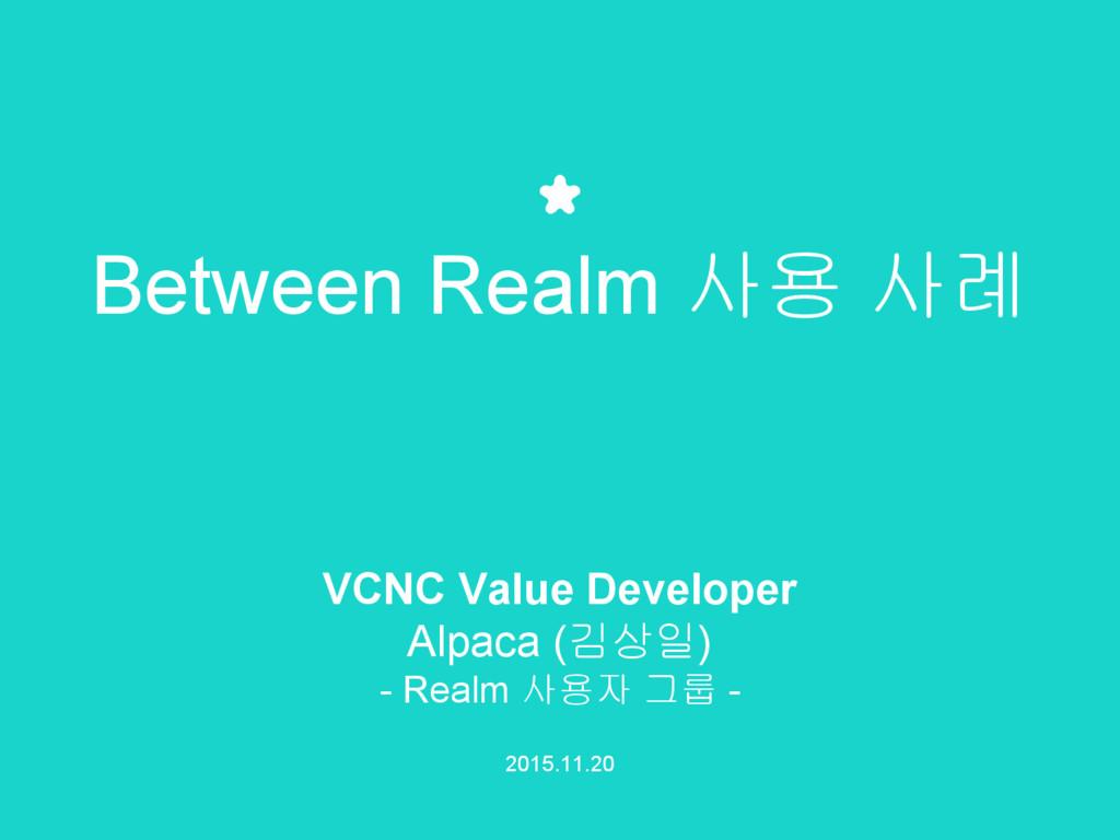 Between Realm 사용 사례 VCNC Value Developer Alpaca...