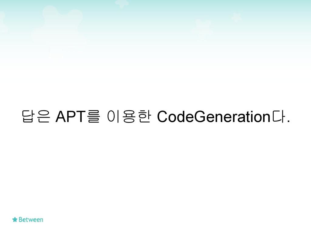 답은 APT를 이용한 CodeGeneration다.