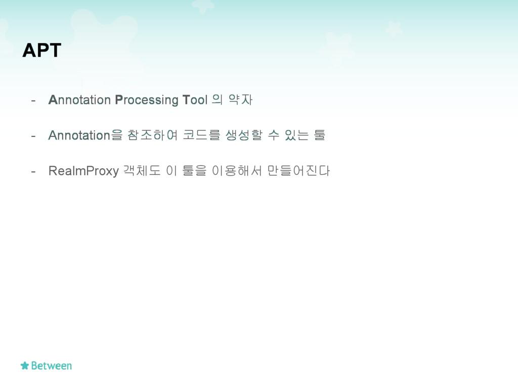 APT - Annotation Processing Tool 의 약자 - Annotat...