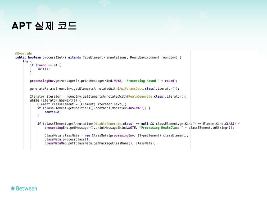 APT 실제 코드